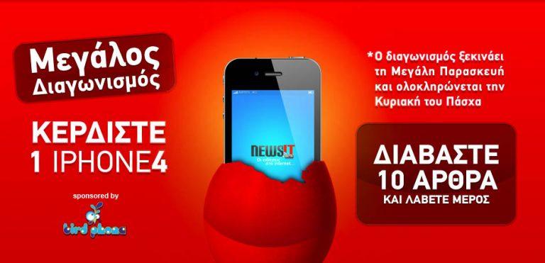 Ο μεγάλος νικητής του διαγωνισμού μας – Κέρδισε το iPhone4   Newsit.gr