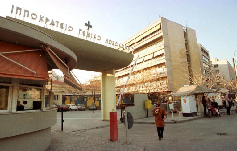 Θεσσαλονίκη: Το μεγάλο φαγοπότι με τις προμήθειες στο Ιπποκράτειο Νοσοκομείο | Newsit.gr