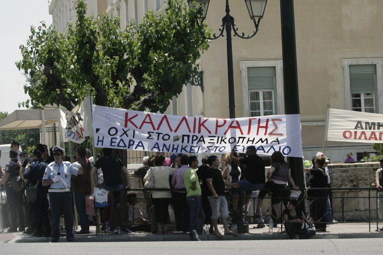 Κοζάνη: Αποχή από τις εκλογές λόγω Καλλικράτη!   Newsit.gr