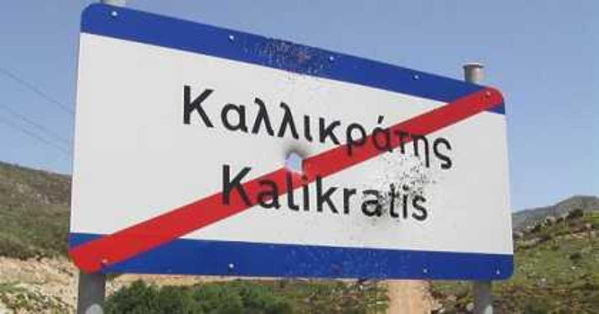 «Πακέτο» προτάσεων για να βελτιωθεί ο Καλλικράτης | Newsit.gr