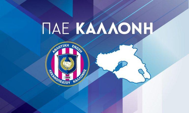 Football League: Αφαίρεση τριών βαθμών με …προθεσμία στην Καλλονή | Newsit.gr