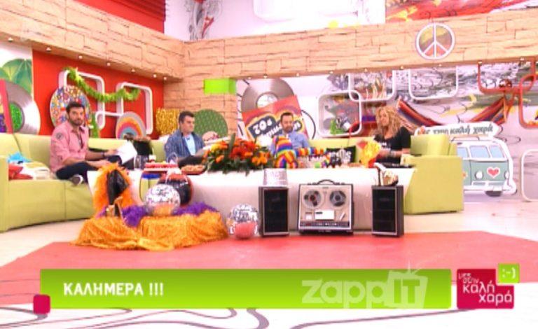 Εκτός καναπέ του Μες Στην Καλή Χαρά η Κωνσταντίνα Σπυροπούλου | Newsit.gr