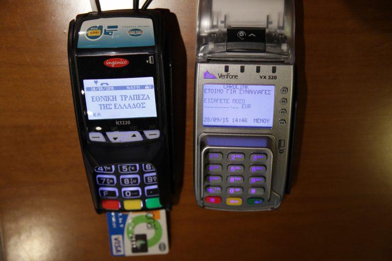 POS: Η λίστα με τις επιχειρήσεις που πρέπει να δέχονται υποχρεωτικά κάρτες | Newsit.gr