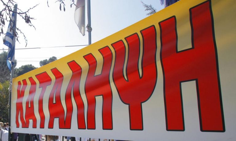 Αντιεξουσιαστές κατέλαβαν την ΕΡΑ Ηρακλείου | Newsit.gr