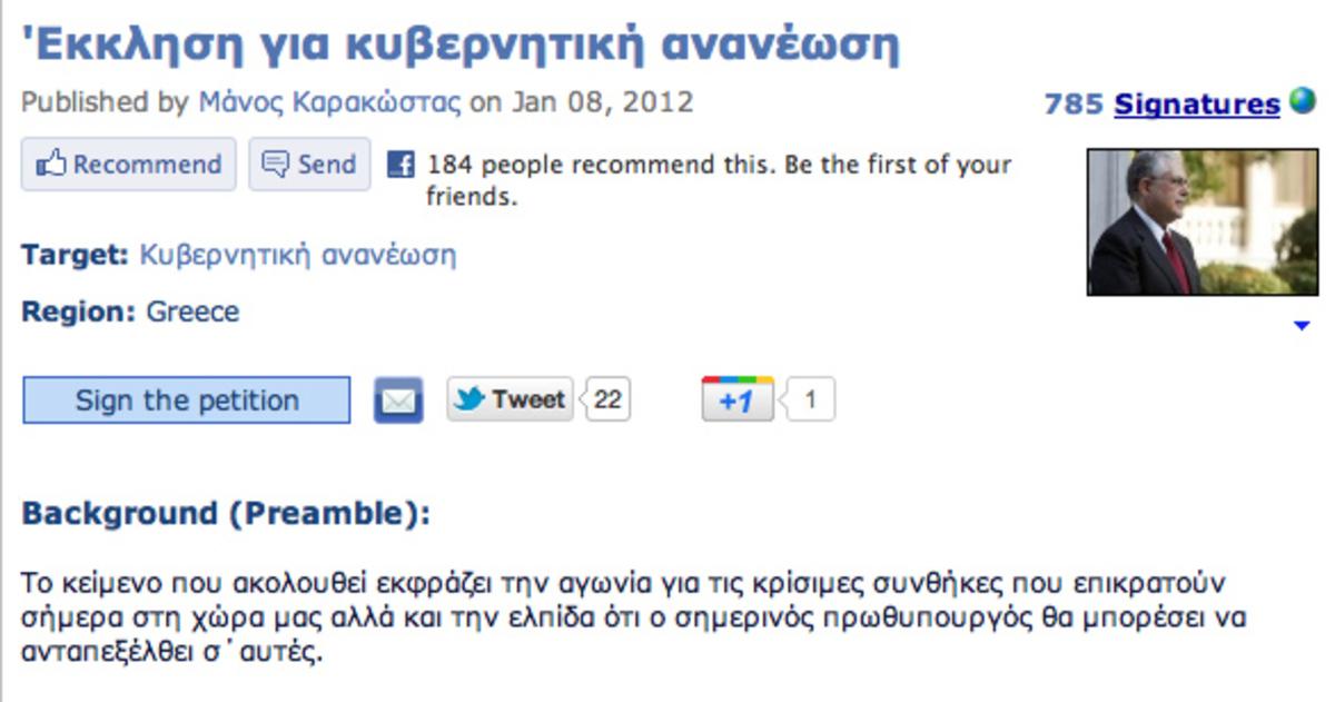 Μαζεύουν υπογραφές για να γίνει ανασχηματισμός! | Newsit.gr