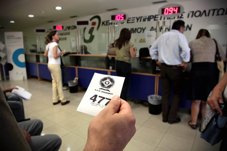 Δεύτερη μέρα κλειστά τα ΚΕΠ | Newsit.gr