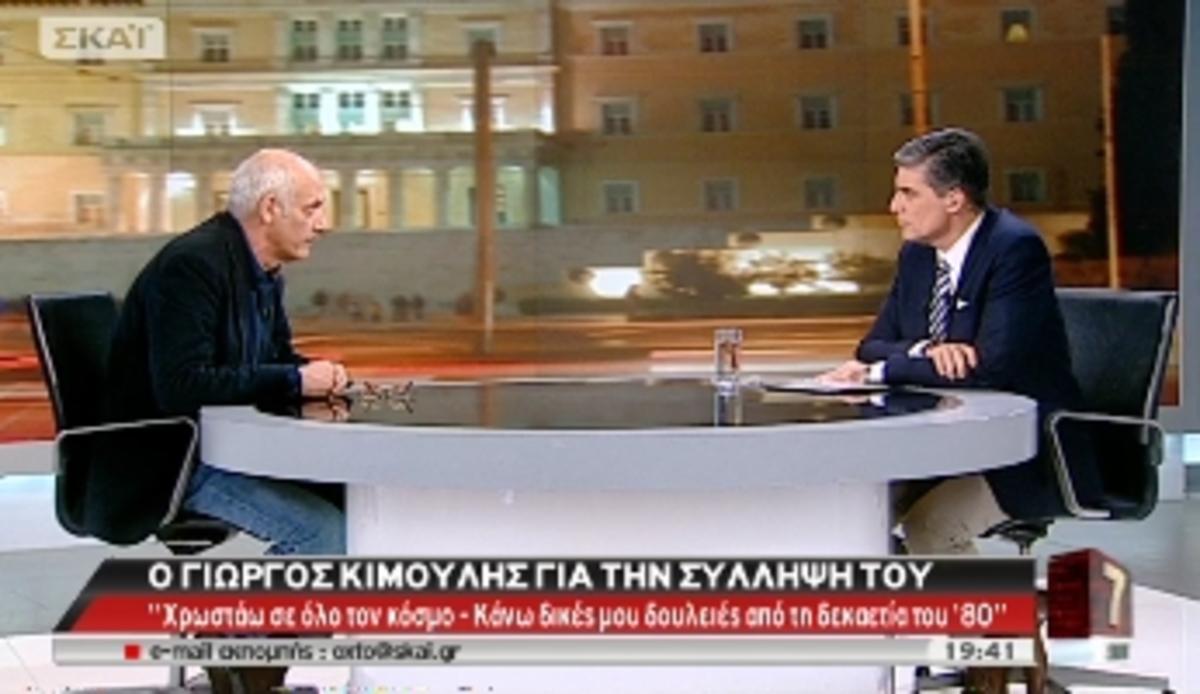 Ο Γ. Κιμούλης στο ΣΚΑΪ: «Για να μην μπω φυλακή, δανείστηκα από 7 φίλους» | Newsit.gr