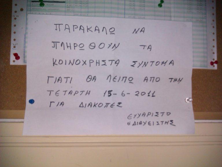 Δεν πληρώσατε κοινόχρηστα; Χάνετε το σπίτι σας | Newsit.gr