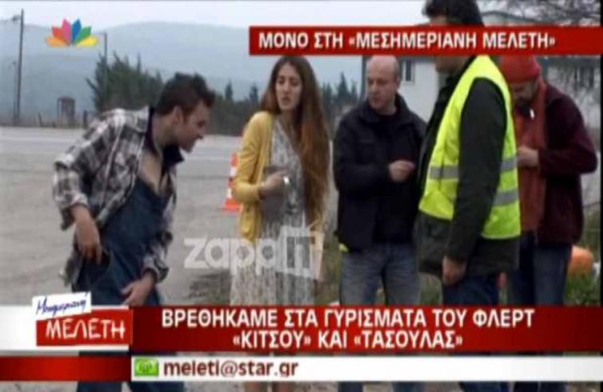 Στα παρασκήνια των γυρισμάτων του Κίτσου και της Τασούλας | Newsit.gr