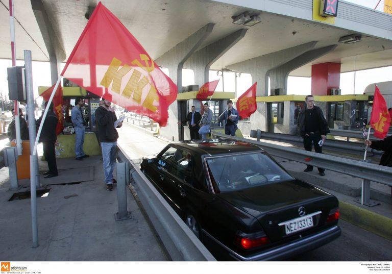 Θεσσαλονίκη: Κατάληψη των διοδίων από μέλη του ΚΚΕ | Newsit.gr