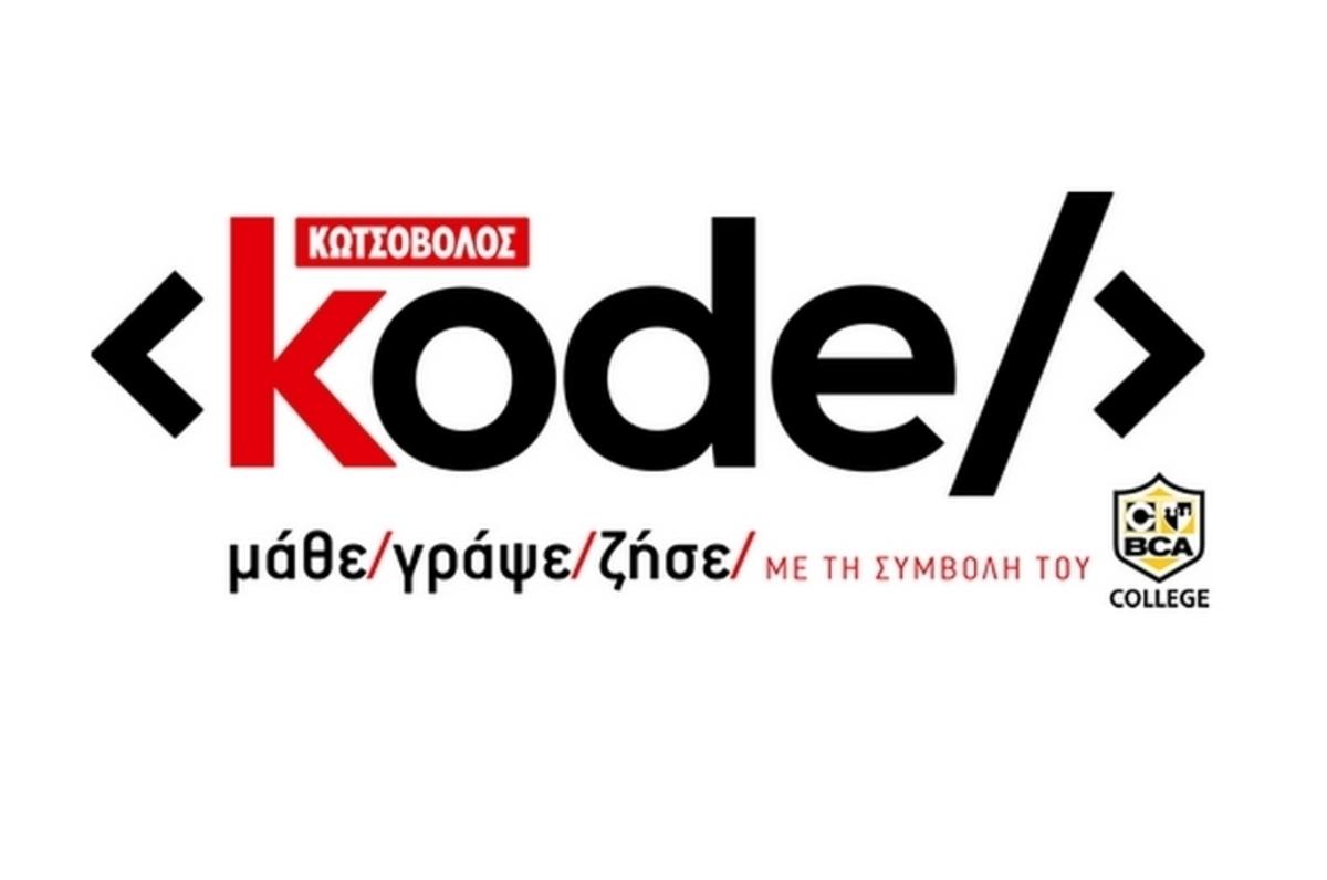 Kode Project από τον Κωτσόβολο: Μάθε, γράψε, ζήσε! | Newsit.gr