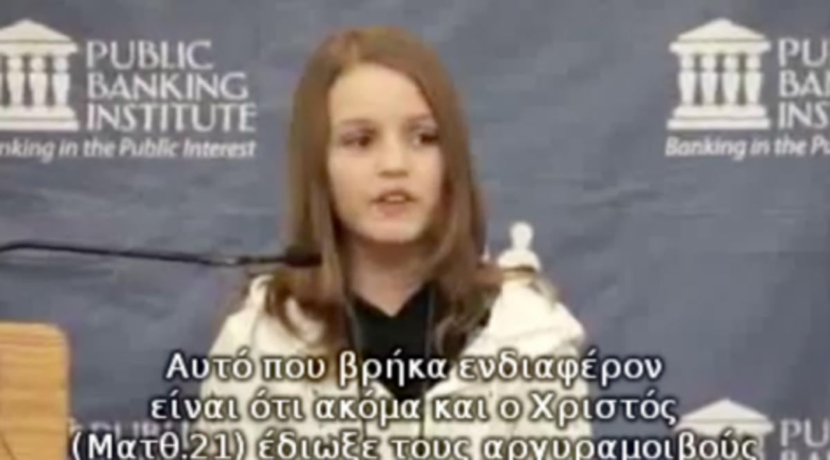 ΒΙΝΤΕΟ:Το μάθημα οικονομίας από ένα 12χρονο κορίτσι που σαρώνει στο διαδίκτυο   Newsit.gr