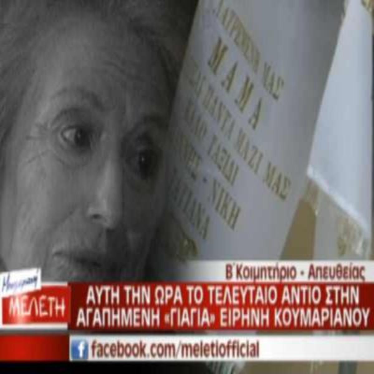 Συγκινητικές στιγμές στην κηδεία της Ειρήνης Κουμαριανού | Newsit.gr