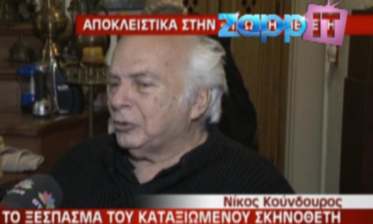 Ποια αποκάλεσε «που…» ο Νίκος Κούνδουρος; | Newsit.gr