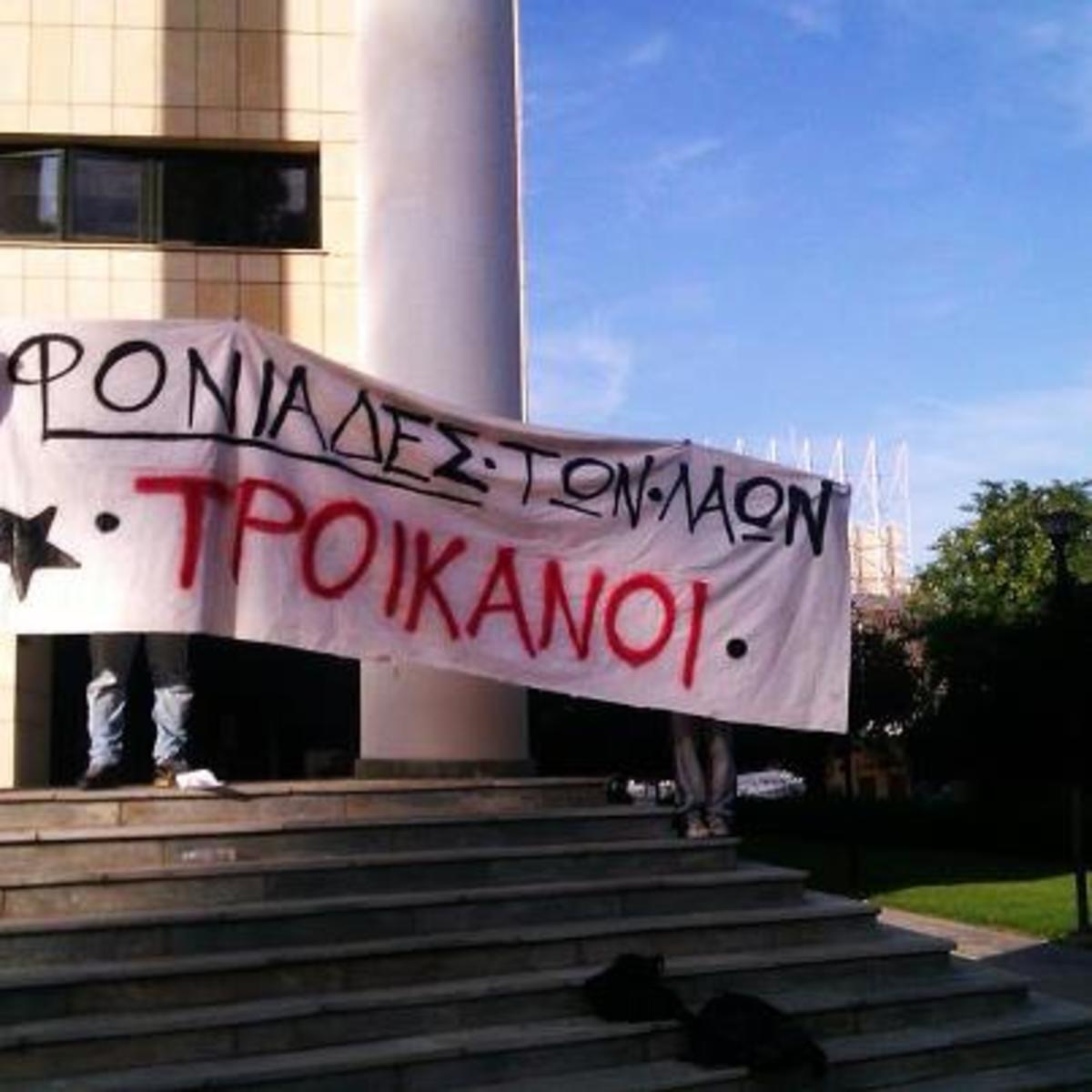 Βγήκαν στους δρόμους οι Κύπριοι για το μνημόνιο | Newsit.gr