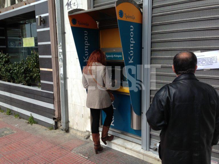 Τι σημαίνει για την Ελλάδα το κούρεμα των καταθέσεων στην Κύπρο   Newsit.gr