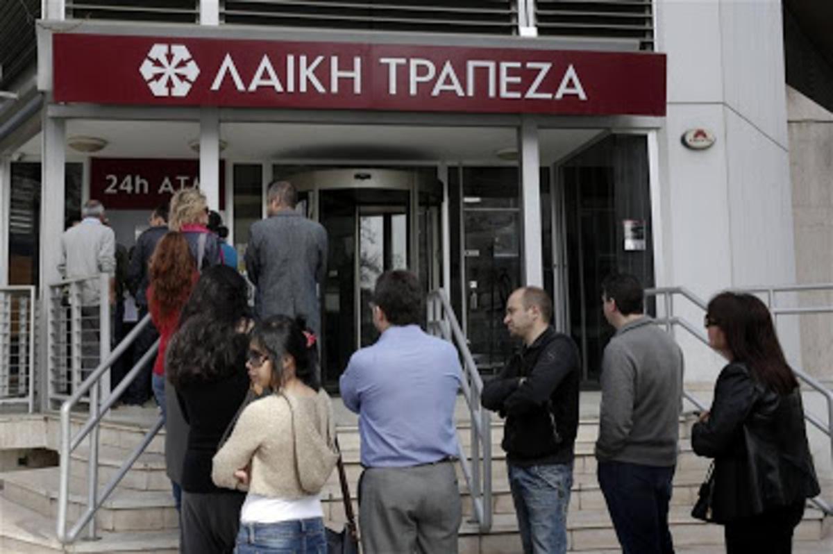 Κύπρος: Τι θα γίνει αν δεν ανακεφαλαιοποιηθεί η Λαϊκή Τράπεζα   Newsit.gr