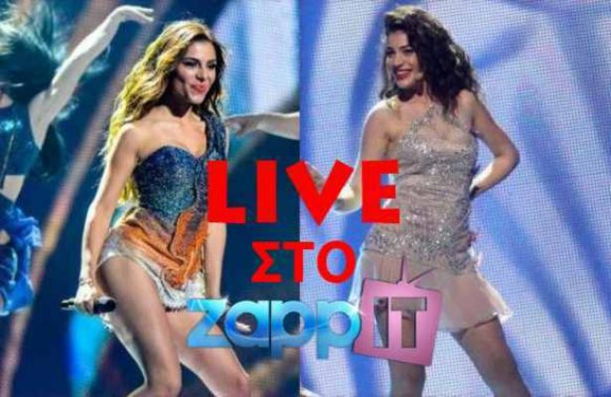 O τελικός της Eurovision από τις 21:00 στο ZAPPIT! | Newsit.gr