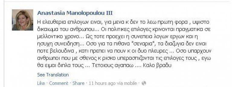Αχαϊα:Το μήνυμα της συζύγου του Ν.Νικολόπουλου, για την παραίτησή του!   Newsit.gr
