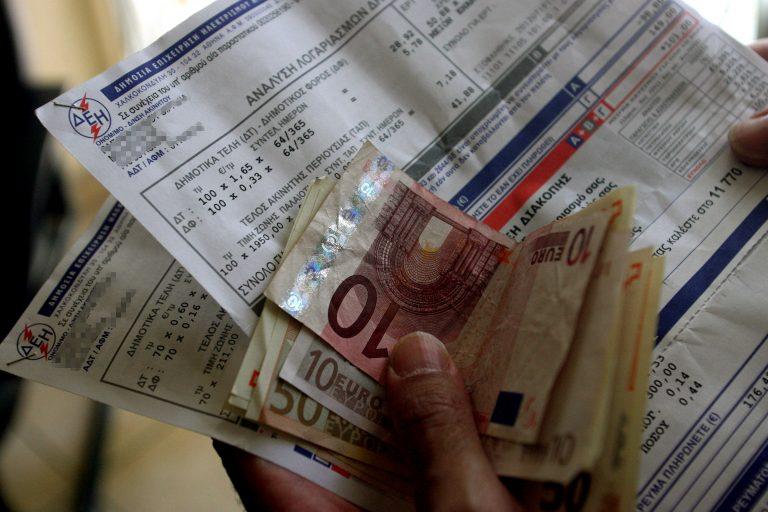 «Ελέγξτε τους εκκαθαριστικούς λογαριασμούς ηλεκτρικού ρεύματος» | Newsit.gr
