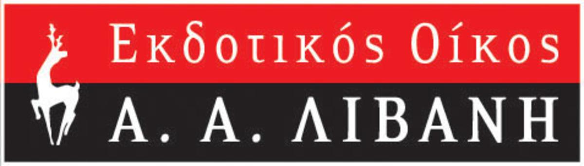 Κοινή εταιρεία από Λιβάνη και Κυριακίδη | Newsit.gr