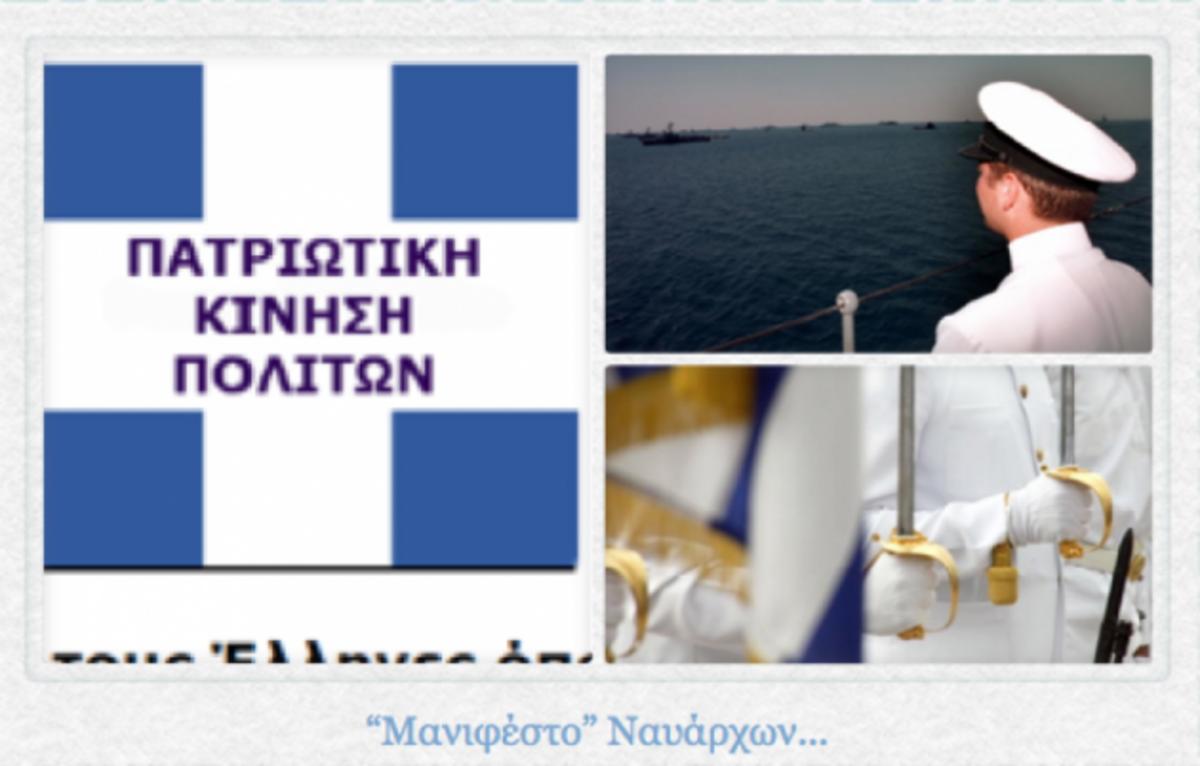 «Μανιφέστο» Ναυάρχων! Ποια είναι η Πατριωτική Κίνηση Πολιτών; | Newsit.gr