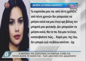 Ολυμπία Μάντζιου: Αθωώθηκε ο αστυνομικός για το θάνατο της γυναίκας του!