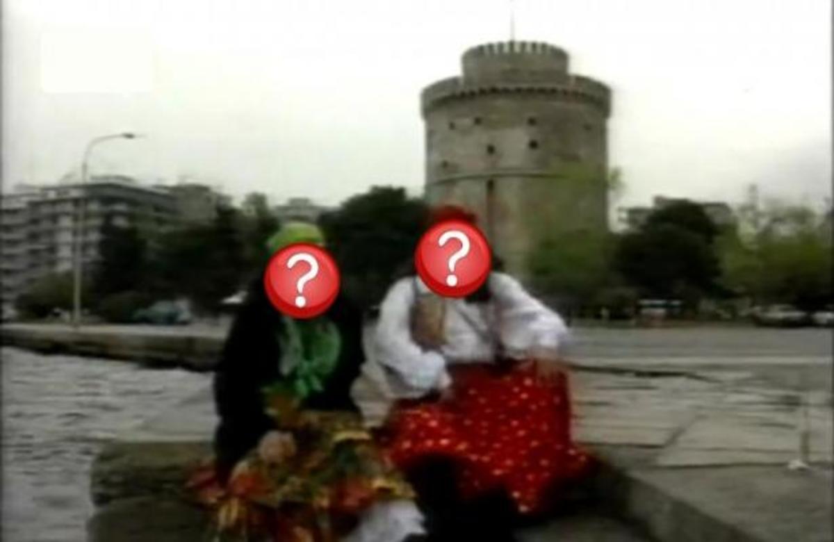 Ποιές διάσημες τραγουδίστριες μεταμφιέστηκαν σε τσιγγάνες κάτω από τον Λευκό Πύργο; | Newsit.gr