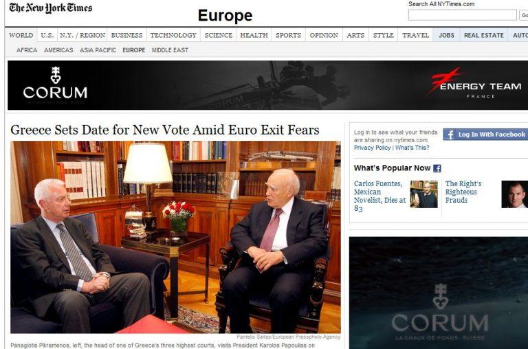 Αντιδράσεις ΔΝΤ, IIF και αμερικανικών ΜΜΕ για τις εξελίξεις στην Ελλάδα | Newsit.gr