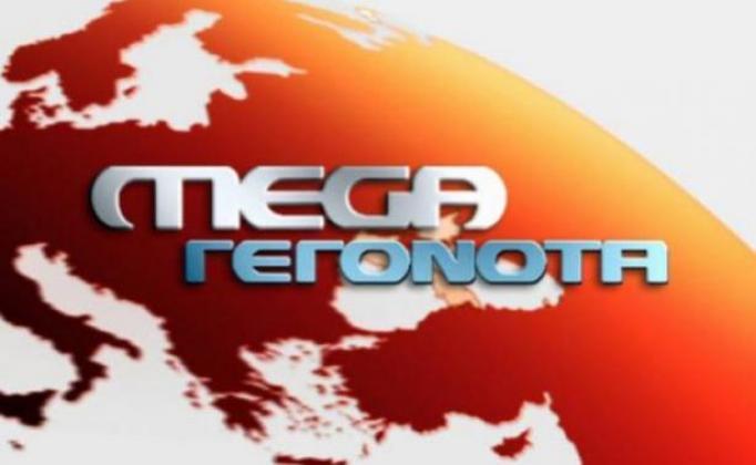 Ποιός απολύθηκε από το ΜΕGA; | Newsit.gr