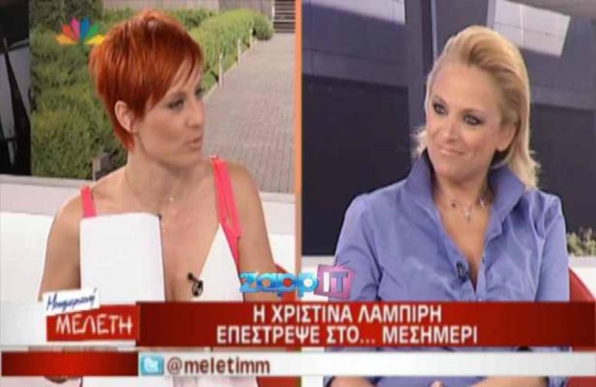 Η Χριστίνα Λαμπίρη επέστρεψε στη μεσημεριανή ζώνη! | Newsit.gr