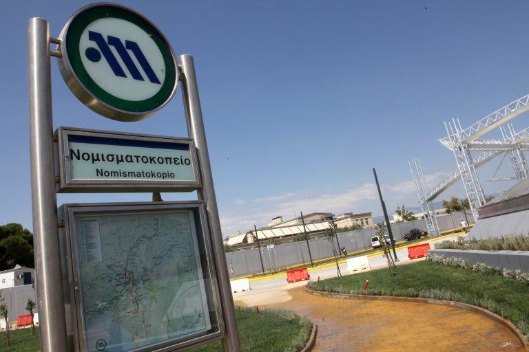 Ύποπτος σάκος στο μετρό Νομισματοκοπείο   Newsit.gr
