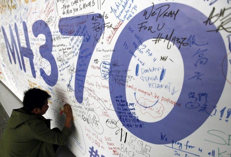 MH370: Εντόπισαν που πιθανότατα βρίσκονται τα συντρίμια | Newsit.gr