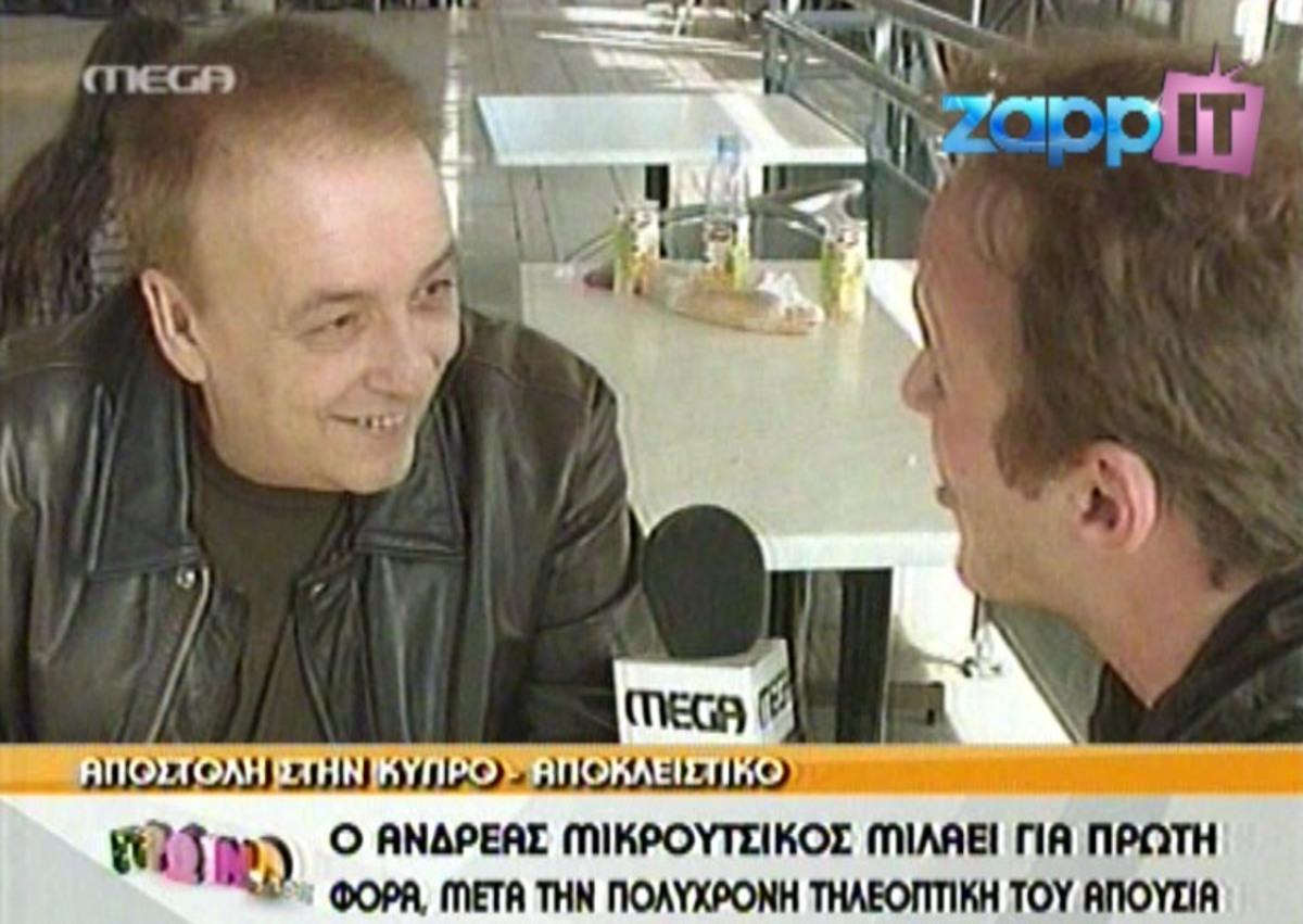 Η πρώτη, μετά από χρόνια, τηλεοπτική συνέντευξη του Αντρέα Μικρούτσικου | Newsit.gr