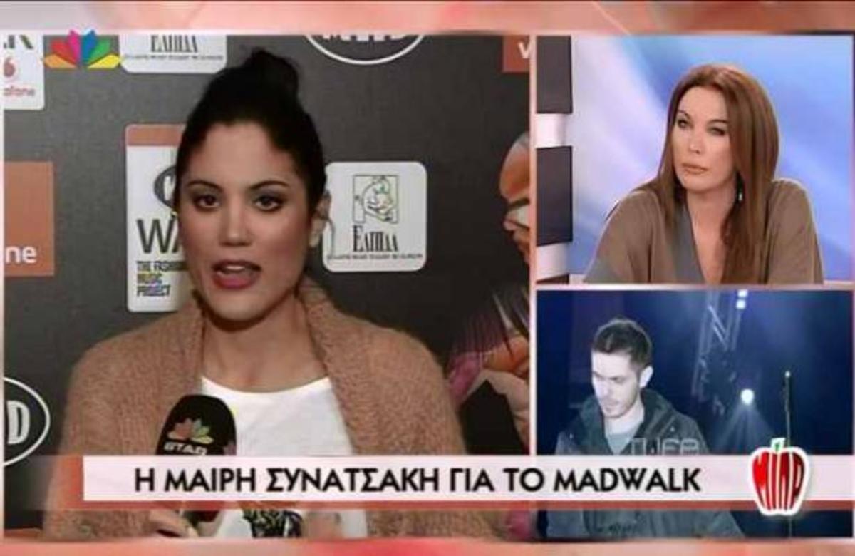 Η παρουσιάστρια του Madwalk στο ΜΙΛΑ | Newsit.gr