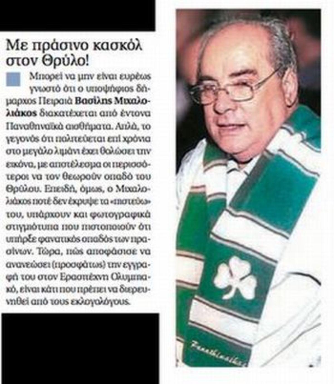 Μιχαλολιάκος: Αν δεν είναι μοντάζ, παραιτούμαι από Δήμαρχος!   Newsit.gr