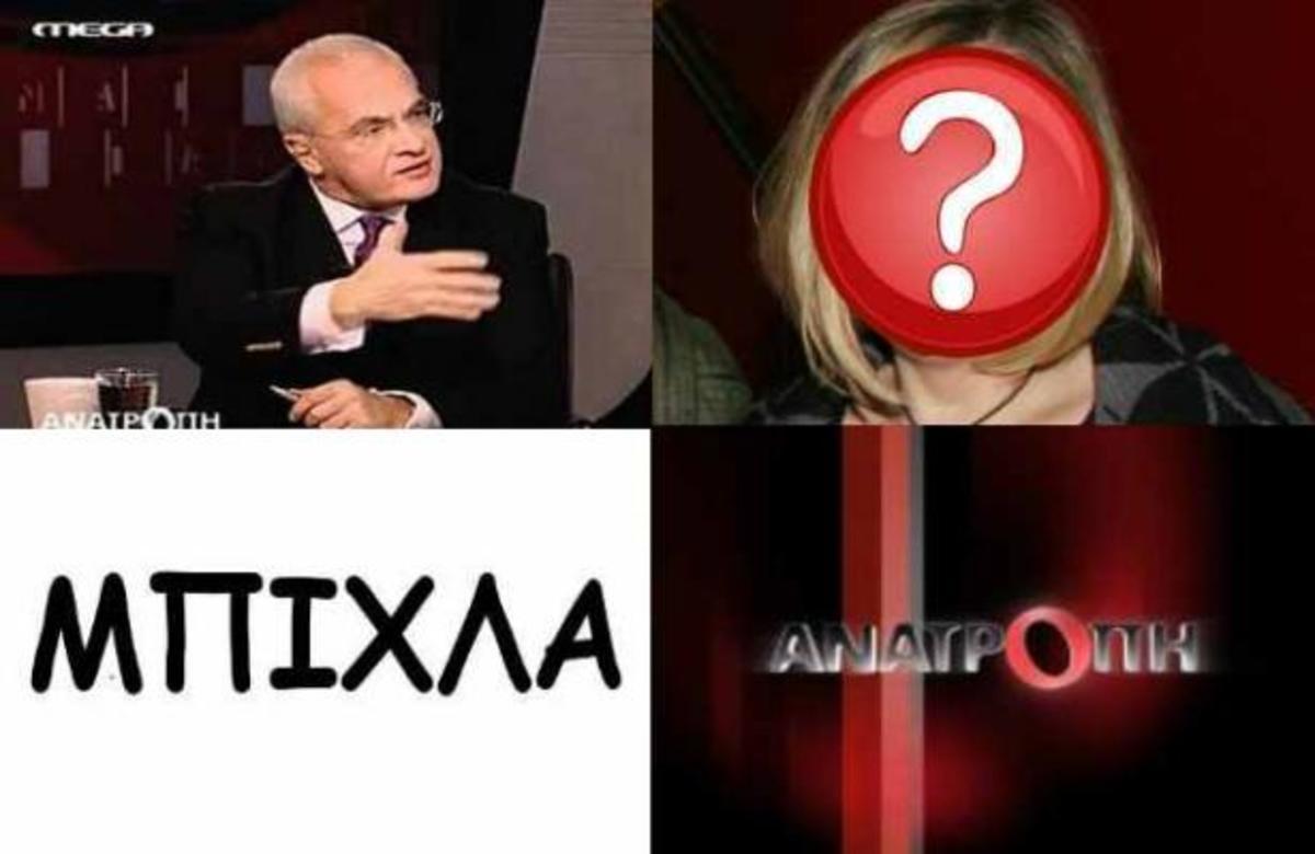 Ποια αποκάλεσε την εκπομπή του Πρετεντέρη… ΜΠΙΧΛΑ; | Newsit.gr