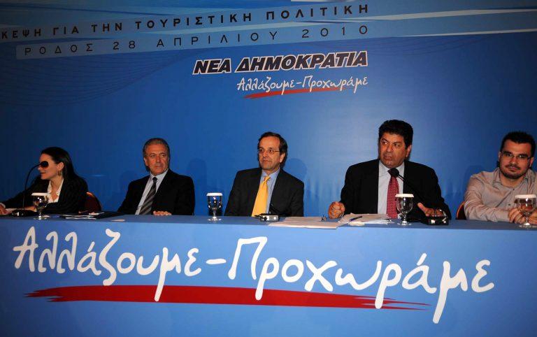 Αναβάλλονται 3 συνδιασκέψεις της ΝΔ | Newsit.gr