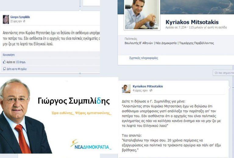 Κόντρα Μητσοτάκη – Συμπιλίδη μέσω facebook!   Newsit.gr