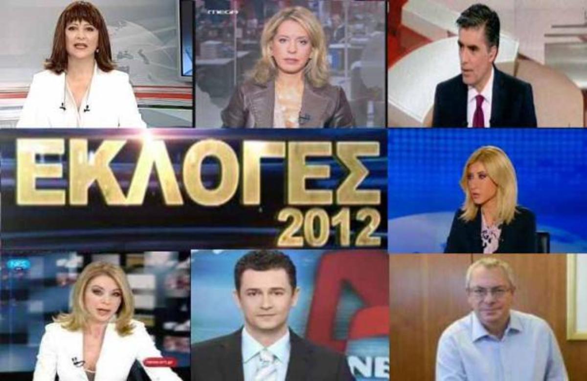 Ποιοί θα μας ενημερώσουν τη βραδιά των εκλογών-Τι θα γίνει με τα exit polls | Newsit.gr