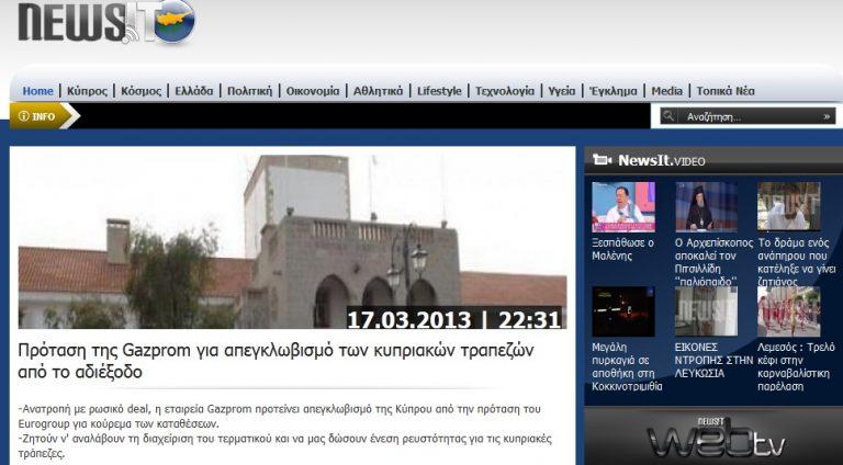 Όλες οι ραγδαίες εξελίξεις στην Κύπρο απ' ευθείας από την… Κύπρο! | Newsit.gr