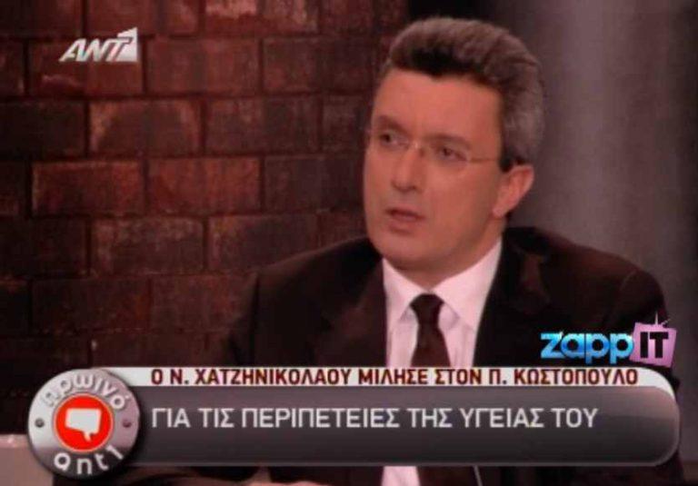 Ο Νίκος Χατζηνικολάου μιλάει πρώτη φορά για τα σοβαρά προβλήματα της υγείας του | Newsit.gr
