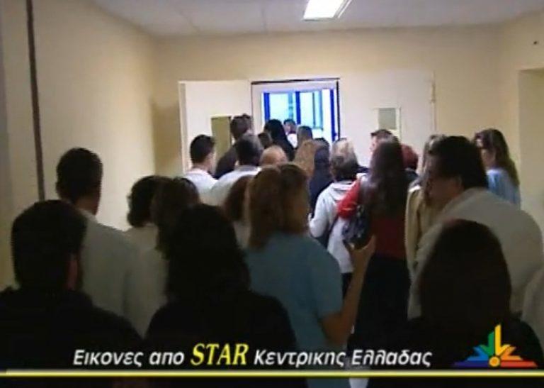 Νοσοκομείο Λαμίας: «Χωρίς λεφτά δε δουλεύουμε» λένε οι νοσηλευτές | Newsit.gr