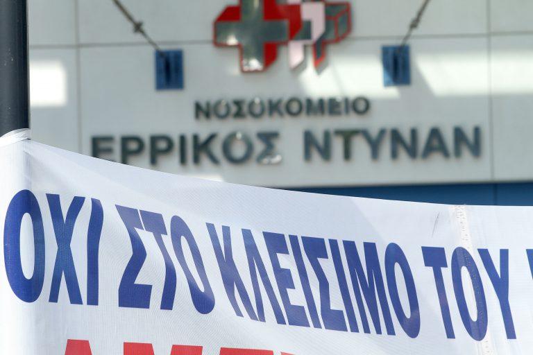 Τρεις μήνες απλήρωτοι στο Ερρίκος Ντυνάν | Newsit.gr