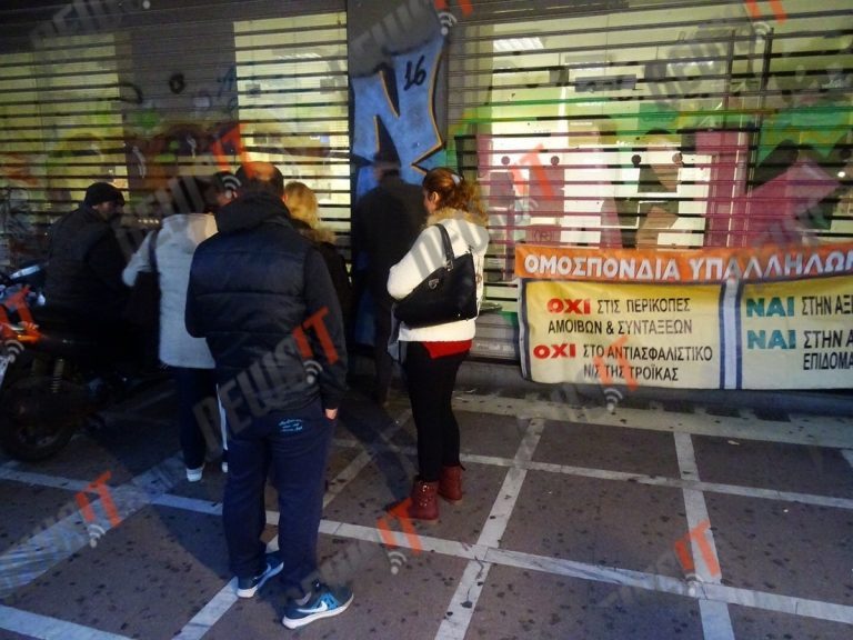 Κατάληψη στον ΟΑΕΔ στην Ομόνοια | Newsit.gr