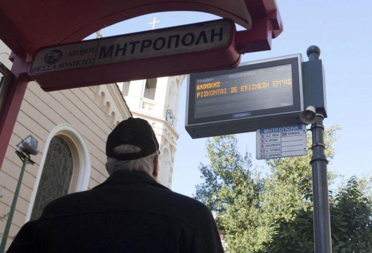 Βγαίνουν τα λεωφορεία στους δρόμους της Θεσσαλονίκης! | Newsit.gr