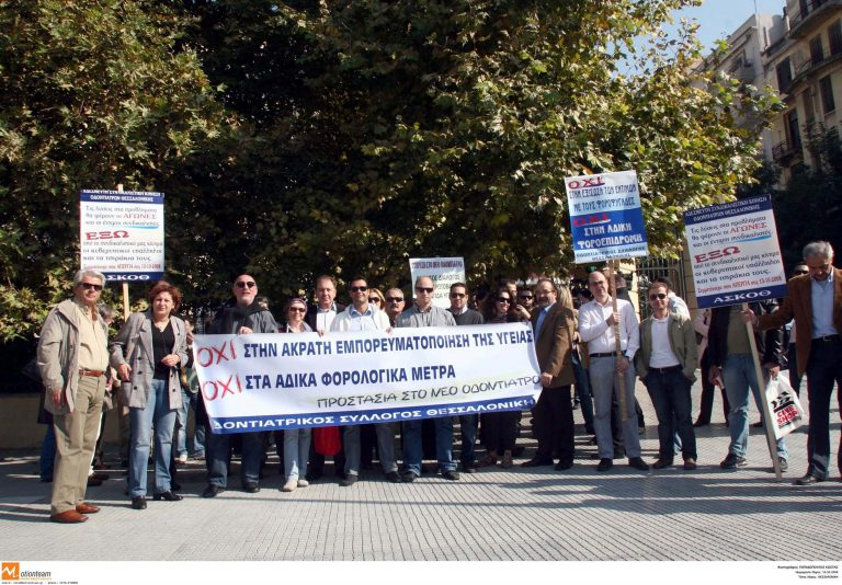 Θεσσαλονίκη: Οι οδοντίατροι στους δρόμους   Newsit.gr