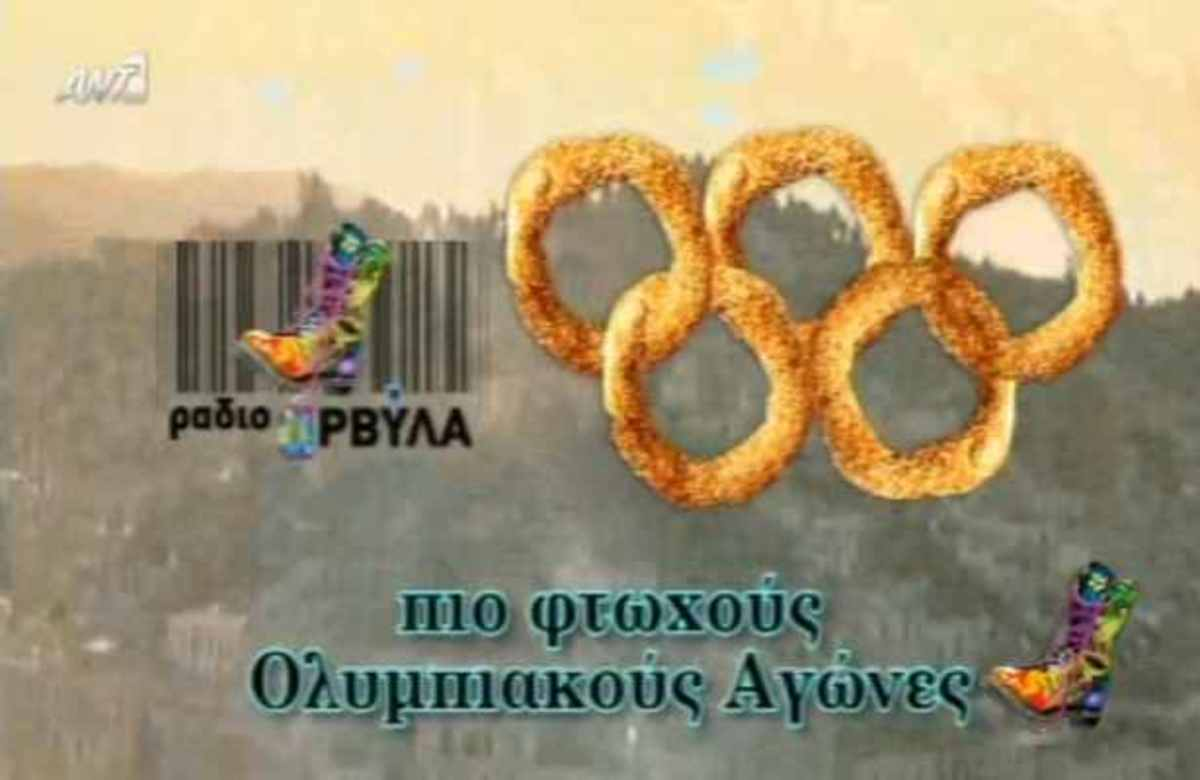 To Ράδιο Αρβύλα διοργάνωσε τους Ολυμπιακούς αγώνες της κρίσης! | Newsit.gr