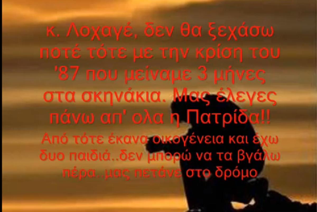 ΒΙΝΤΕΟ: Σκληρό «σποτ» αποστράτων κατά της κυβέρνησης | Newsit.gr