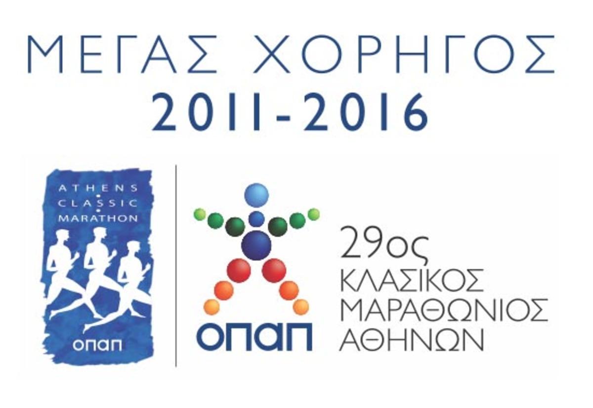 Κλασικός Μαραθώνιος Αθηνών: 42.195 μέτρα πορείας στο μέλλον   Newsit.gr